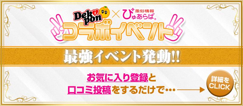 【デコポン×ぴゅあらば】コラボイベント!!