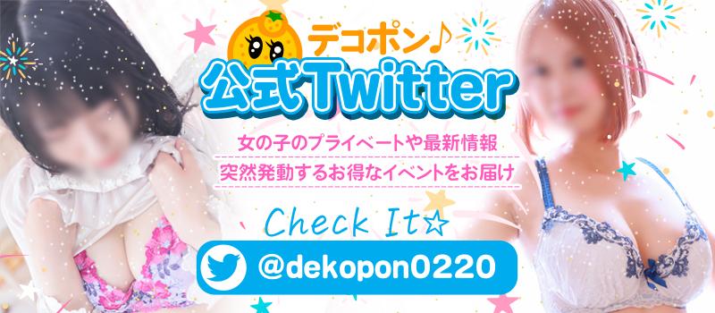 ☆★デコポンTwitter★☆
